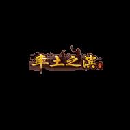 海外充值率土之滨手游 藏宝阁代购代充值链接stzb.cbg.163.com 1RMB链接