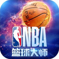 海外充值NBA篮球大师手游ios苹果版 APP ITUNES充值