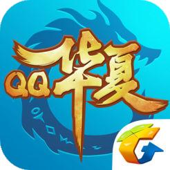 海外充值QQ华夏手游ios苹果版 APP ITUNES充值
