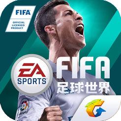 海外充值FIFA足球世界手游ios苹果版 APP ITUNES充值