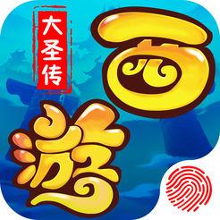 海外充值少年大圣传手游ios苹果版 APP ITUNES充值
