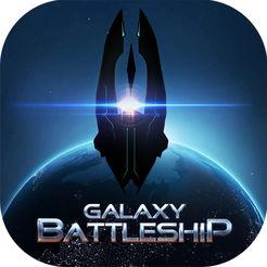 海外充值银河战舰-星空帝国手游ios苹果版 APP ITUNES充值