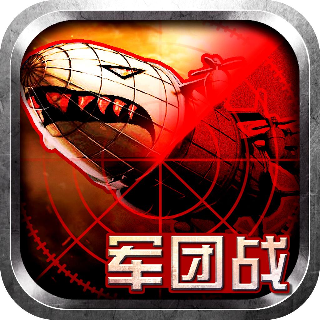 海外充值钢铁战争手游ios苹果版 APP ITUNES充值