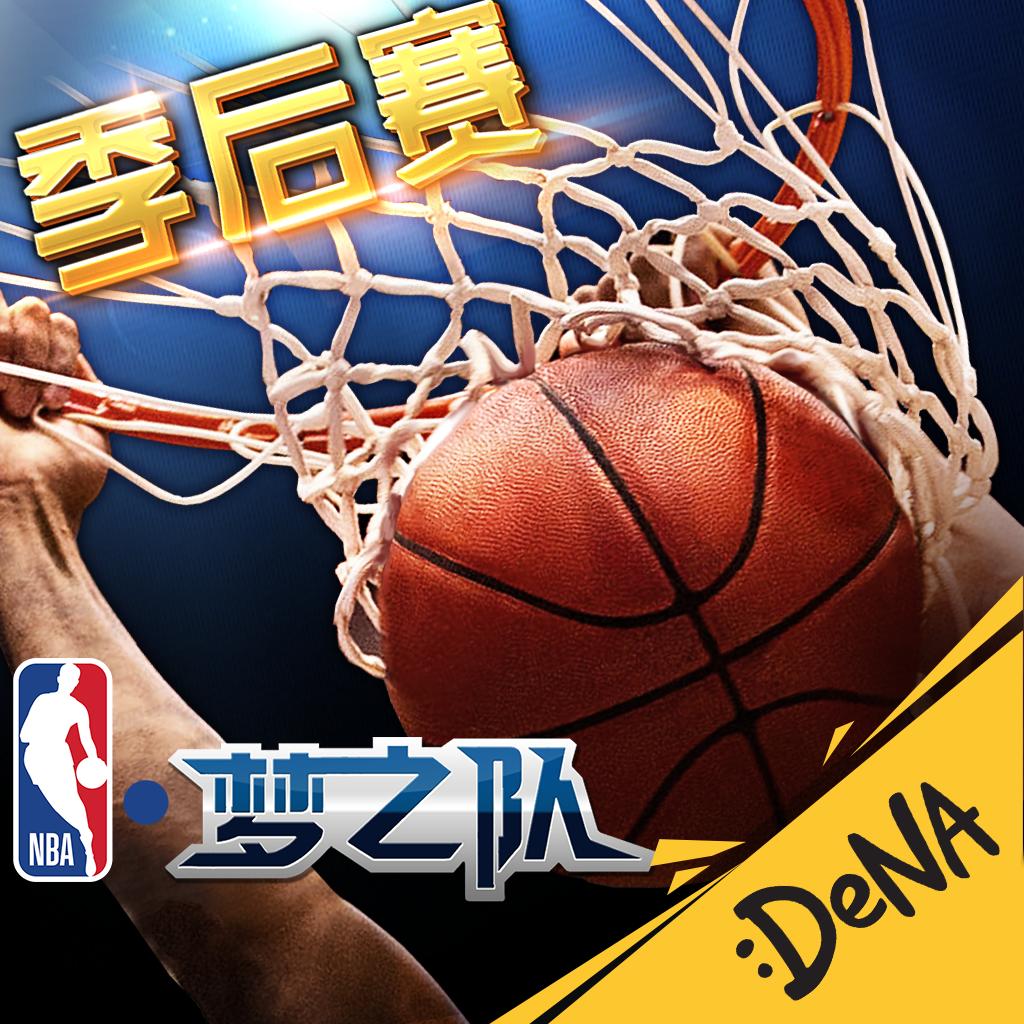 海外充值NBA梦之队手游ios苹果版 APP ITUNES充值