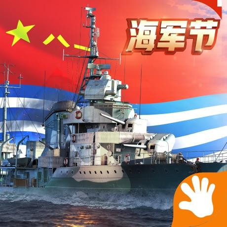 海外充值战舰猎手手游ios苹果版 APP ITUNES充值