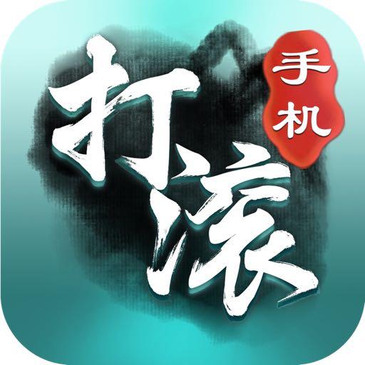 海外充值手机打滚手游ios苹果版APP ITUNES充值