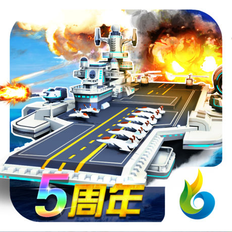 海外充值帝国舰队手游ios苹果版 APP ITUNES充值