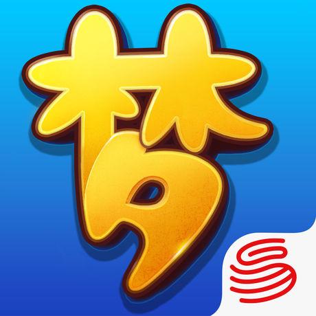 海外充值梦幻西游互通版手游ios苹果版 APP ITUNES充值