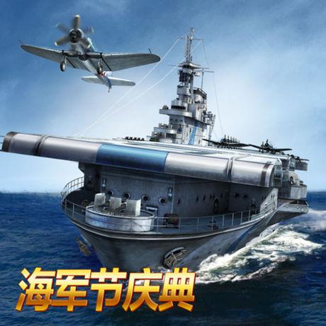 海外充值战舰帝国手游ios苹果版 APP ITUNES充值