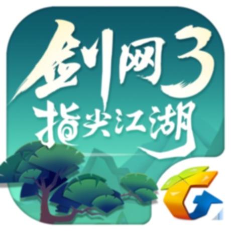 海外充值剑网3:指尖江湖手游ios苹果版 APP ITUNES充值