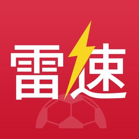 海外充值雷速体育苹果版 直充到苹果账号余额
