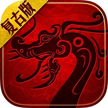 海外充值传世复古版-1.90灵兽问世手游ios苹果版 APP ITUNES充值