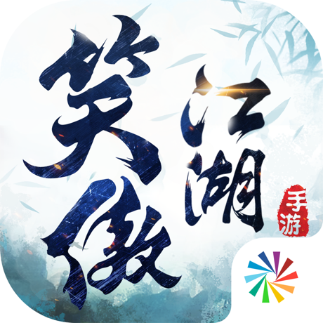 海外充值新笑傲江湖手游ios苹果版 APP ITUNES充值
