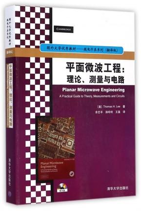 海外充值平面微波工程--理论测量与电路/微电子类系列